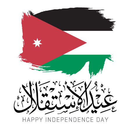 Jordan Independence Day 72  イラスト・ベクター素材