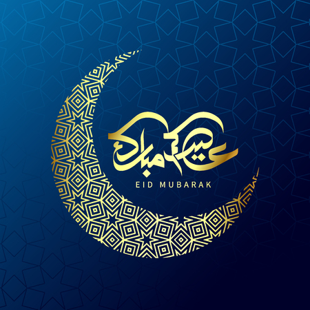 Eid Mubarak calligraphy Greeting Card 2018 Vector Stock Illustratie