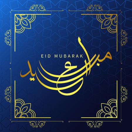 Eid Mubarak calligraphy Greeting Card 2018 Vector Ilustração
