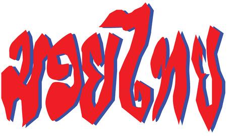 thai style: Muaythai write by thai character in thai style