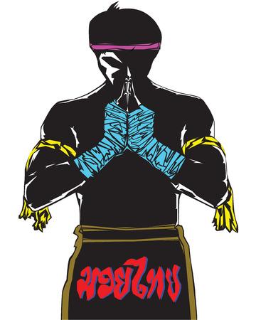 祈りの態度の完全なスーツの黒いシルエット ムエタイ タイ文字