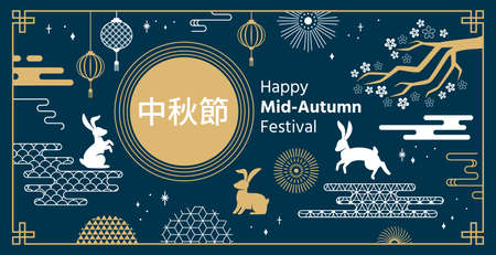 Mid autumn festival. Chinese traditional celebration autumn rabbits with asian, moon, pattern and lantern festive vector background. Chinese oriental, traditional autumn banner greeting illustration