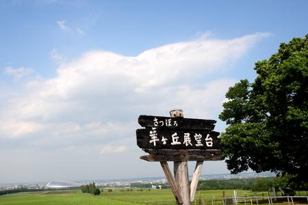 sapporo: Hitsujigaoka Observaition Hill in Sapporo in Hokkaido, Japan