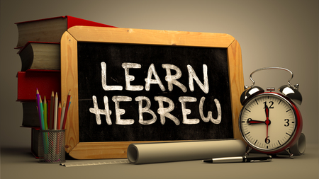 hebrew alphabet: Hand Drawn Learn Hebrew Concept  on Chalkboard. Blurred Background. Toned Image. 3D Render. Stock Photo