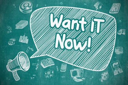 吹き出しには今欲しい。スピーカーを叫んでのイラストを落書き。広告の概念。ビジネス コンセプトです。言葉遣いとマウスピースが今欲しい。青