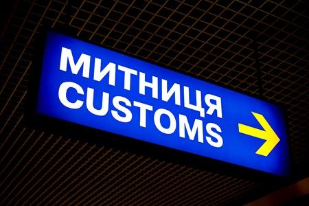 Customs sign in in Boryspil International airport near Kiev Stock Photo