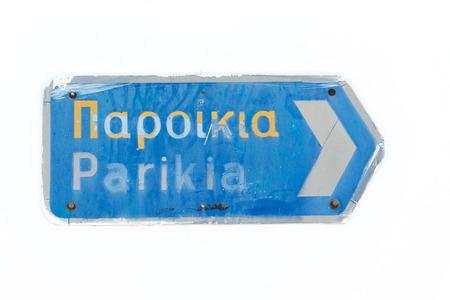 stucco house: Sign to Parikia on typical Greek white stucco house