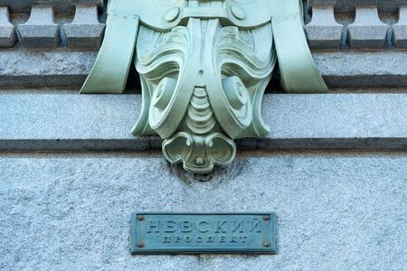 prospect: Nevsky Prospect sign on Elisseeff Emporium, St Petersburg