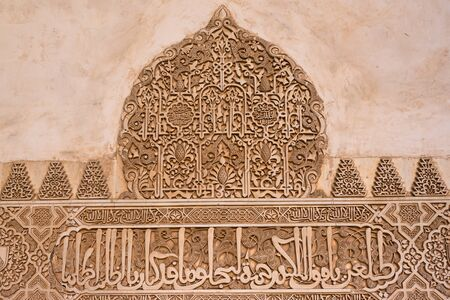arabian harem: Arabic inscription on the wall of Nazaries Palace in Alhambra, Spain