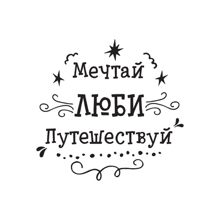 Hand drawn inspirational inscription in Russian. Dream Love Travel typography quote. Motivational poster design made in vector. Modern lettering for apparel design, t-shirt, cards or social media.