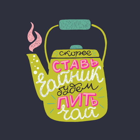 Russian Cyrillic lettering text with meaning Put the kettle on, gonna have tea. Calligraphic handwritten saying on the back of mustard kettle silhouette. Vector composition on a dark background.
