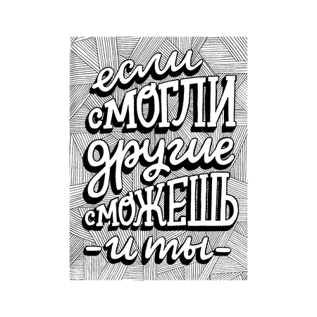Cyrillic hand lettering inscription with the meaning if others can do it so can you. Russian typographic display letters decorated with pattern on background. Vector illustration composition