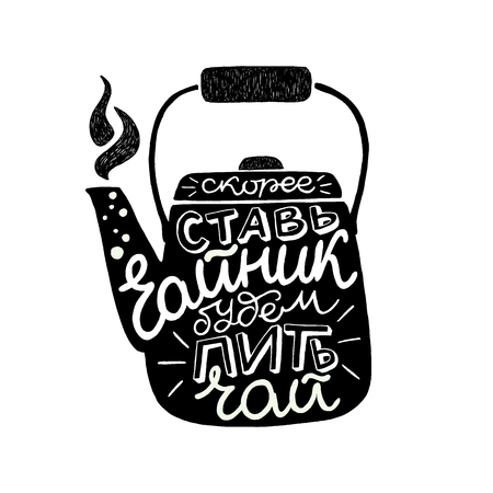 Russian Cyrillic lettering text with meaning Put the kettle on, gonna have tea. Calligraphic handwritten saying on the background of dark kettle silhouette. Warming inspirational vector composition