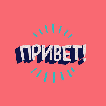 Hello hand drawn lettering text in Russian language. Cyrillic inscription meaning hi. Informal greeting in Russia. Typographic display letters on bright coral background. Welcoming phrase for friends