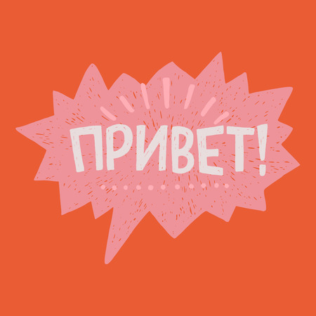 Hello hand drawn lettering text in Russian language. Cyrillic inscription meaning Hi. Informal greeting in Russia. Typographic letters in speech bubble. Cartoon style welcoming phrase for friends