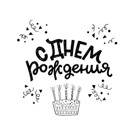 Black and white vector illustration with lettering inscription in Russian language meaning Happy Birthday. Cyrillic hand drawn text with sketched cake with burning candles. Greeting card lineart style
