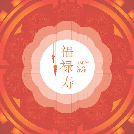 Chinese Lunar New Year Poster with Hieroglyphs that Mean Health, Happiness and Good Luck. Vector Illustration. Vectores