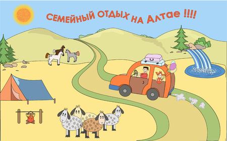 Postcard family trip to Altai