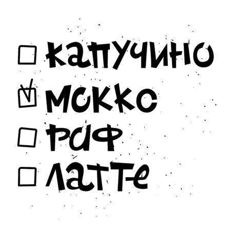 Russian coffee lettering - latte, cappuccino, mocha, raf. Creative phrase with texture. Foto de archivo - 139388738