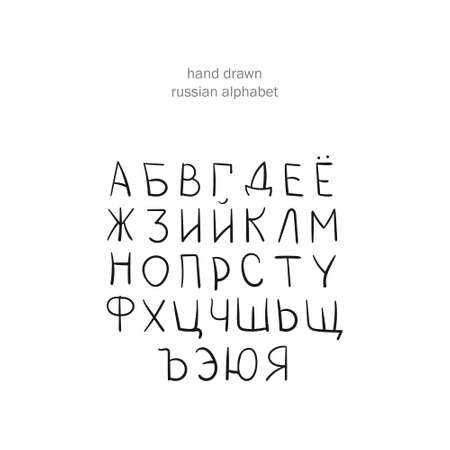 Vector Russian alphabet in a hand-drawn casual style. typography set