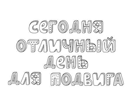 Vector russian hand-drawn lettering with stripes and dots. today is a great day for the feat