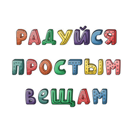Vector russian hand-drawn lettering with stripes and dots. enjoy the simple things