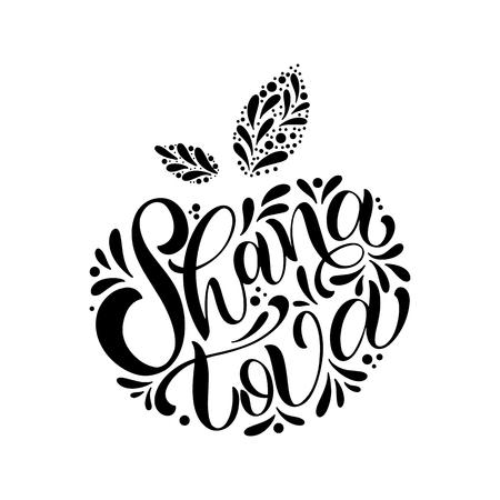 Shana Tova Kalligraphietext für das jüdische Neujahr. Segen des guten Rutsch ins neue Jahr. Elemente für Einladungen, Poster, Grußkarten.