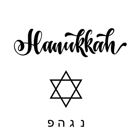 Happy hanukkah hand drawn lettering, dreidels and jewish stars. acronym for Nes Gadol Hayah Poh – a great miracle happened here. Elements for invitations, posters, greeting cards. T-shirt design. Seasons Greetings. Illustration