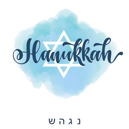 Happy hanukkah hand drawn lettering, dreidels and jewish stars. acronym for Nes Gadol Hayah Sham – a great miracle happened there. Elements for invitations, posters, greeting cards. T-shirt design.