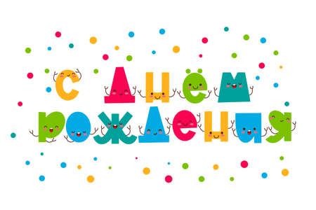 Happy Birthday on Russian greeting card with lettering design. Cyrillic phrase. Cute funny colorful letters. Vector design.