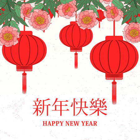illustration of happy new year card with eight fortunate red chinese lanterns, wealthy peony flowers and greeting text on traditional Chinese