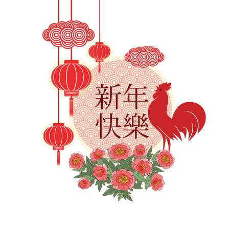 Abbildung des glücklichen neuen Jahres-Karte mit glücklichen roten chinesischen Lampions, reichen Pfingstrose Blumen, Grußtext auf der traditionellen chinesischen, Silhouette Hahn, Sonne und Wolken auf weißem Standard-Bild - 67601905