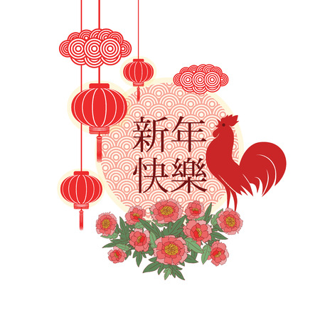 illustration of happy new year card with fortunate red chinese lanterns, wealthy peony flowers, greeting text on traditional Chinese, silhouette rooster, sun and clouds isolated on white Vettoriali