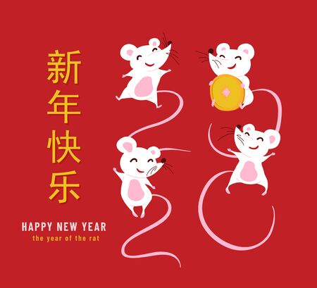 2020 Happy Chinese New Year, the year of the rat. Design concept of funny greeting card with cute characters mouses and their tails look like number 2020. Vector illustration Ilustrace