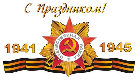 Colored signs of victory day Stock Photo