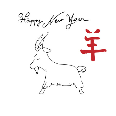 Goat Happy new year 2015  Chinese brush drawing Vector