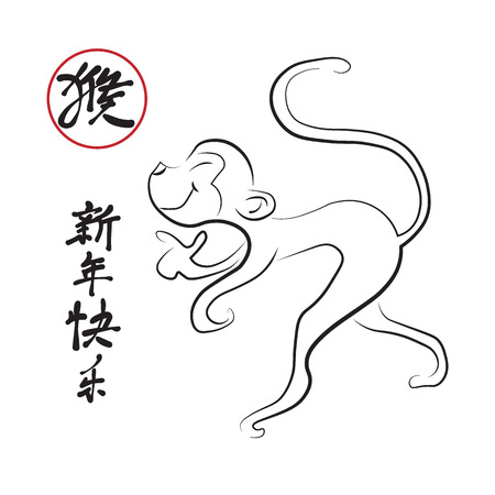 auspicious sign: Happy Chinese new year monkey drawing