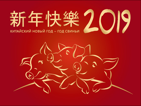 2019 Happy Chinese New Year, Hieroglyphs, Russian translation, three gold pigs on red gradient background. Greeting card, banner, poster, flyer or invitation. Hand drawn vector illustration. Ilustração