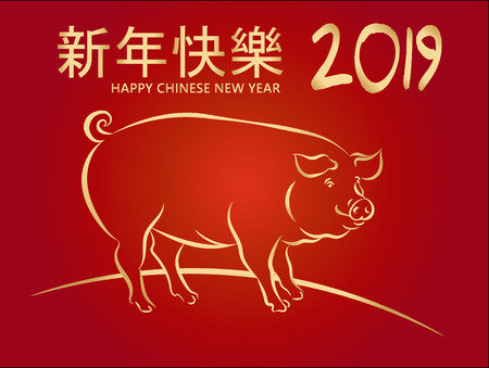 2019 Happy Chinese New Year, Hieroglyphs, gold pig on red gradient background. Greeting card, banner, poster, flyer or invitation. Hand drawn vector illustration. Stock Vector - 107663089