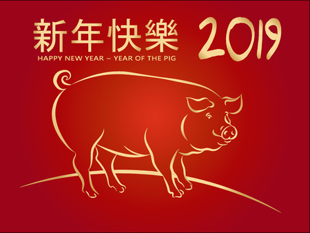 2019 Happy Chinese New Year, Hieroglyphs, gold pig on red gradient background. Greeting card, banner, poster, flyer or invitation. Hand drawn vector illustration.