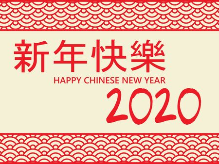 Happy Chinese New Year 2020 greeting card background, copy space. Golden chinese characters on red gradient background, mean happy and wealthy new year (translation GONG XI FA CAI) Banque d'images - 137750978