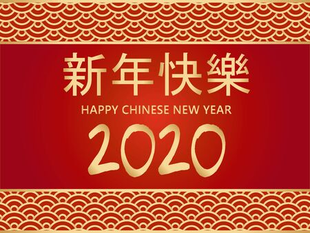 Happy Chinese New Year 2020 greeting card background, copy space. Golden chinese characters on red gradient background, mean happy and wealthy new year (translation GONG XI FA CAI) Banque d'images - 137750976