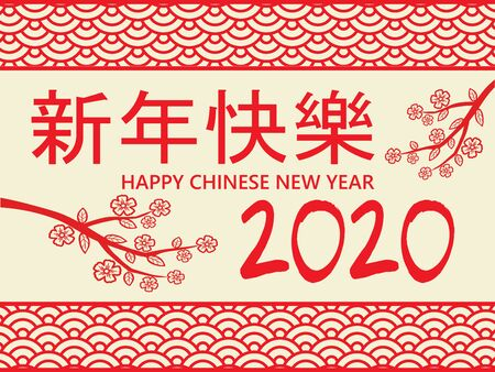 Happy Chinese New Year 2020 greeting card background, copy space. Golden chinese characters on red gradient background, mean happy and wealthy new year (translation GONG XI FA CAI)