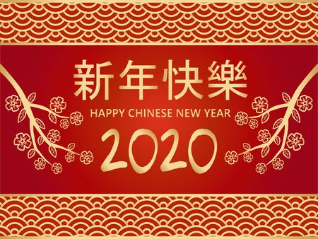 Happy Chinese New Year 2020 greeting card background, copy space. Golden chinese characters on red gradient background, mean happy and wealthy new year (translation GONG XI FA CAI) Banque d'images - 137750986