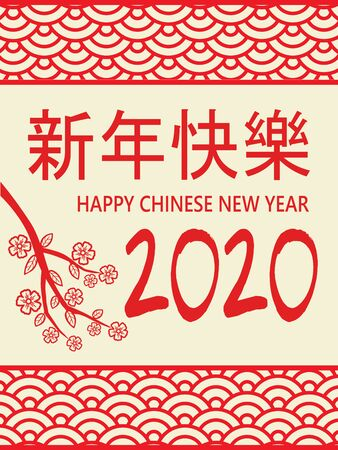 Happy Chinese New Year 2020 greeting card background, copy space. Golden chinese characters on vertical background, mean happy and wealthy new year (translation GONG XI FA CAI) Banque d'images - 137750983