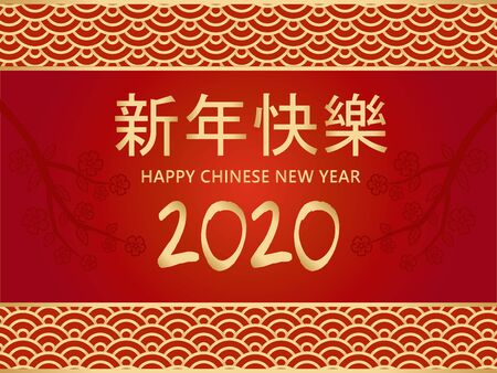 Happy Chinese New Year 2020 greeting card background, copy space. Golden chinese characters on red gradient background, mean happy and wealthy new year (translation GONG XI FA CAI) Banque d'images - 137750985