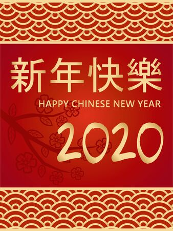 Happy Chinese New Year 2020 greeting card background, copy space. Golden chinese characters on vertical background, mean happy and wealthy new year (translation GONG XI FA CAI)