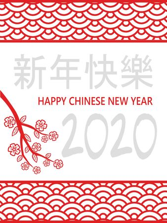 Happy Chinese New Year 2020 greeting card background, copy space. Golden chinese characters on vertical background, mean happy and wealthy new year (translation GONG XI FA CAI) Banque d'images - 137750987