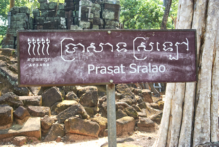 Temple Cambodia signage prasat sralao Banque d'images - 103097001