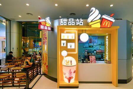 SHENZHEN, CHINA - CIRCA APRIL, 2019: McDonald's ice cream kiosk in Shenzhen, China.
